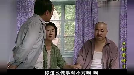 刘能被下蛊狂笑不止, 谢广坤一巴掌把他打得天旋地转懵圈了