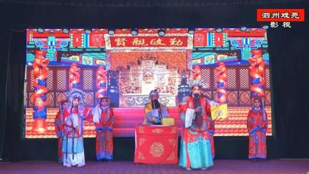 豫剧《刘墉回北京》选段之十