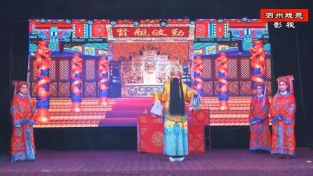 豫剧《刘墉回北京》选段之七