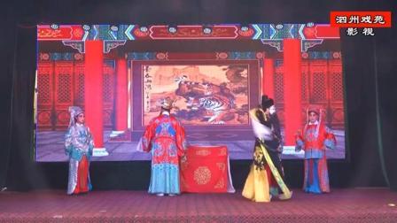 豫剧《刘墉回北京》选段之九