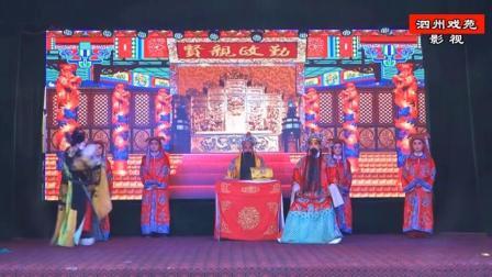 豫剧《刘墉回北京》选段之八