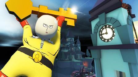 【屌德斯&小熙】 人类一败涂地 全新地图 一拳超人用身体铸成钥匙