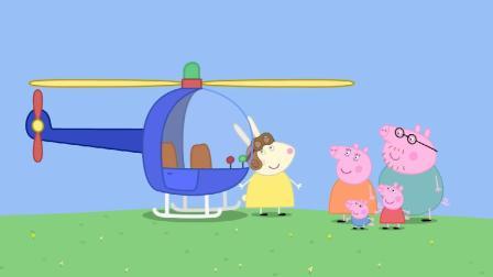 小猪佩奇第6季 兔小姐的直升机