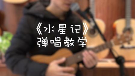热歌⎮郭顶《水星记》尤克里里弹唱教学【老崔尤克里里铺】