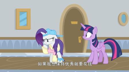 小马宝莉8: 紫悦终于发现了对手如何骗小马的, 不停收取费用哦