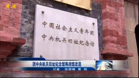 视频 团机关旧址纪念馆将闭馆改造