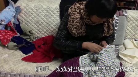农村婆婆给孙子做棉衣, 老一辈的手艺, 传承的技艺