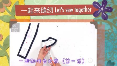 P1裁剪布料和打标记-女长大衣制作-一起来缝纫