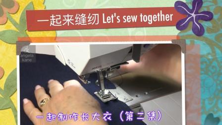 P2裁剪里布和固定里衬-女长大衣制作-一起来缝纫