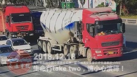 中国交通事故20181218: 每天最新的车祸实例, 助你提高安全意识
