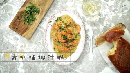 泰式青咖喱椰汁虾