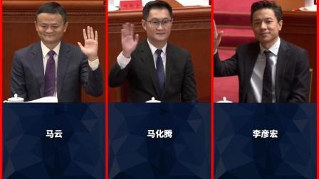 改革开放40周年之际, 马云、马化腾、李彦宏为中国经济做出了杰出的贡献