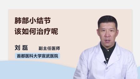 肺部小结节该如何治疗呢