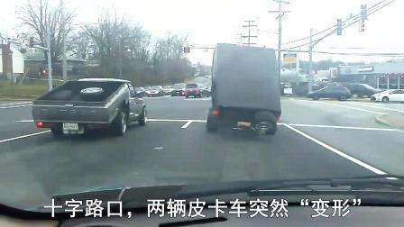 """一跳! 十字路口, 两辆皮卡车突然""""变形""""!"""
