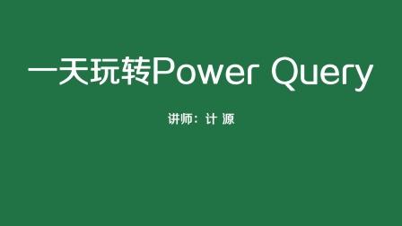 Power Query视频教程 数据清洗之行列管理