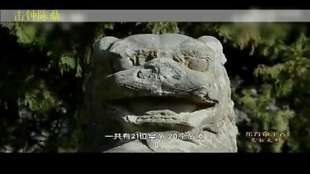 因山为陵, 中国历史上陪葬墓最多的唐昭陵