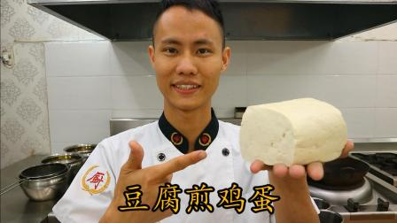 """厨师长教你: """"豆腐煎鸡蛋""""的家常做法, 营养丰富很适合老人孩子"""