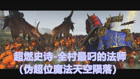 【QL】超燃史诗-全村最叼法爷大战野兽人【战锤2全面战争】03