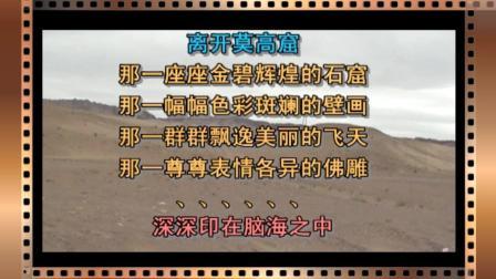青海甘肃自驾游(21)莫高窟, 令人震撼又遗憾的地方