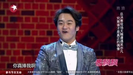 天赐总决赛现场遭遇吴亦凡, 竟让他给自己举牌, 到底谁才是真正的偶像