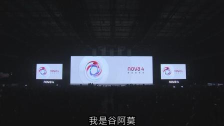 谷阿莫: 5分钟看完20181217华为nova4新品发布会