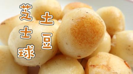幼儿食: 土豆芝士球, 简单易做的休闲健康小零食, 妈妈快动手吧!