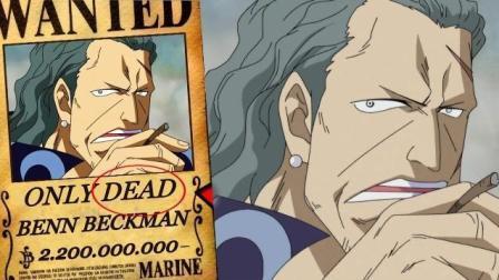 【海贼王】本贝克曼真实赏金爆出, 黄猿害怕他并非装出来的