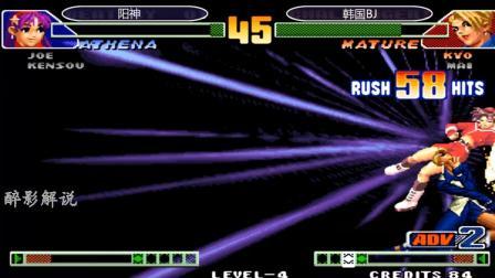 拳皇98c: 这是我见过最厉害的麦卓, 打出六十连一套带走雅典娜