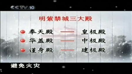 明亡清兴六十年22-魏忠贤专权