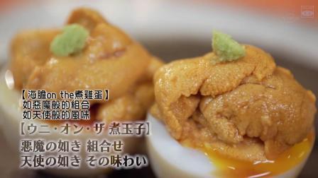 《孤独的美食家》海胆放在鸡蛋的上面, 一口吞下, 好吃哇!