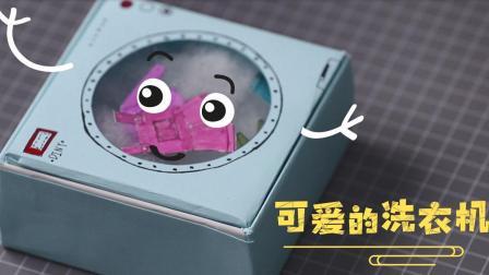 超可爱的亲子手工: 用废旧盒子做成滚筒洗衣机