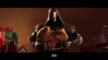 饼干先锋  《守望先锋》圣诞节特别CG   死神: 真香!