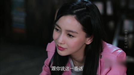《创业时代》罗维说郭鑫年鲤鱼跃龙门已经成功了, 那蓝却表示郭鑫年就是个土鳖
