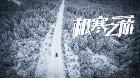 《极寒之旅》中国最年轻的漂移车手已上线, 挑战冰雪版的速度与激情