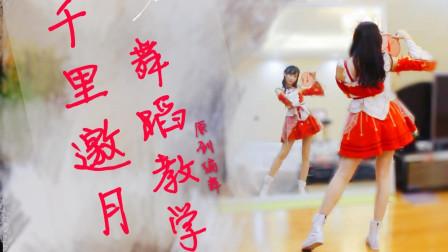 【紫嘉儿】[中国风原创编舞]千里邀月❀舞蹈分解教学-镜面教程