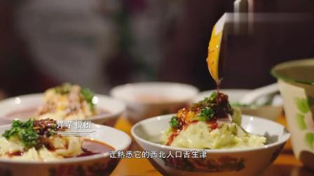 风味人间: 甘肃美食洋芋搅团, 真是酸辣辛香, 色香味俱全啊!