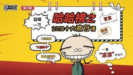 亮三点75期: 哈哈榜之2018十大网络流行语