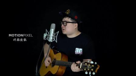 刷爆网络的《说散就散》应该怎么弹唱 cover by 阳仔玩吉他