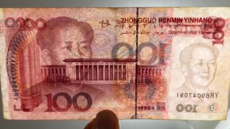 99版的100元人民币, 究竟价值多少钱? 看完不可思议!