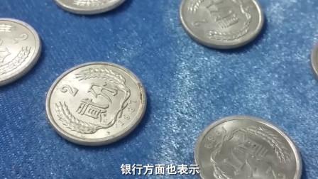 1981年发行的2角硬币, 现在值多少钱了? 银行终于公布回收价格!