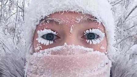 全球最冷村子, 全年零下30度, 村民上厕所得带小棍子, 人均寿命100岁