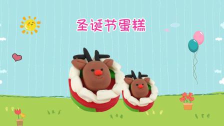 益起玩奇趣屋手工乐园 猪猪侠做手工之圣诞节驯鹿蛋糕来了