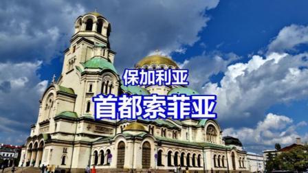 保加利亚首都索菲亚