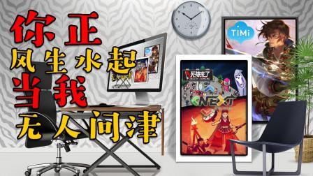 中国良心游戏工作室竟是腾讯出品? !