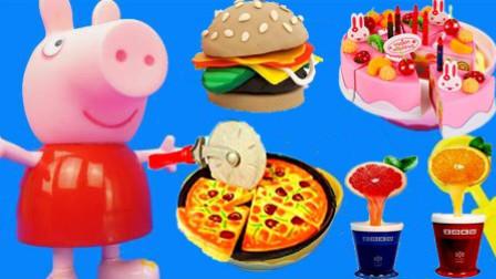 小猪佩奇和小马宝莉批萨玩具
