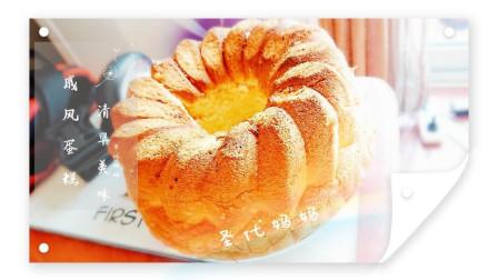 8寸戚风蛋糕: 松软绵蜜甜而不腻, 比烘焙店卖的还好吃!