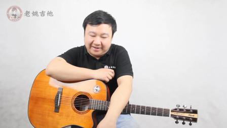 老姚吉他从零起步基础教学(34)《老男孩》