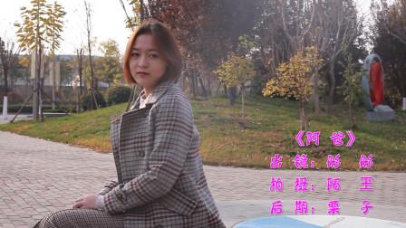 一首《阿爸》唱给普天下的父亲, 藏族歌曲总是能直击心灵最深处!