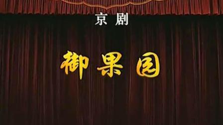 京剧《御果园》安平主演 上海京剧院演出 花脸专场(三)