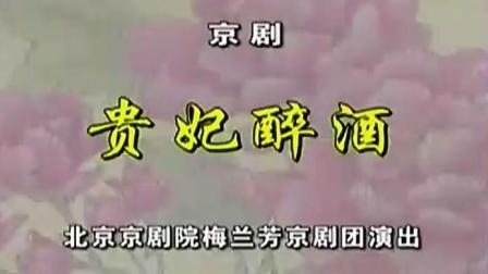 京剧《贵妃醉酒》张馨月